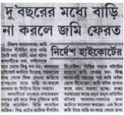 Anandabazar 14th Jan 2009